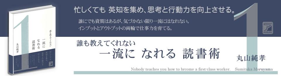 「誰も教えてくれない 一流になれる読書術」公式ブログ